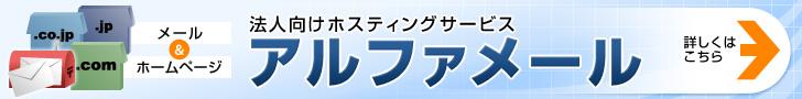 アルファメールご紹介リンク