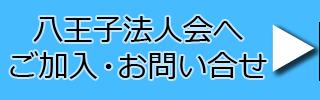 公益社団法人八王子法人会事務局へのお問い合せフォームリンクバナー